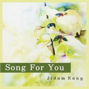 강지담 1집 - Song For You (CD)