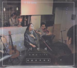 김명선Live-낙헌제 (CD)