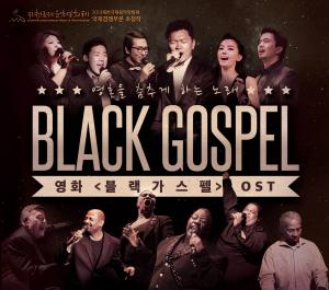 블랙가스펠(Black Gospel) OST (2CD)