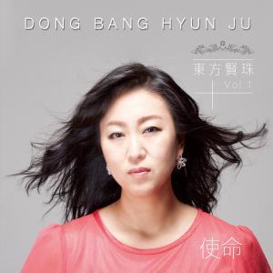 동방현주 - 사명 (중국어 ver.) (CD)