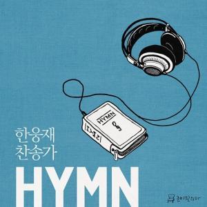 한웅재-찬송가 HYMN(CD)