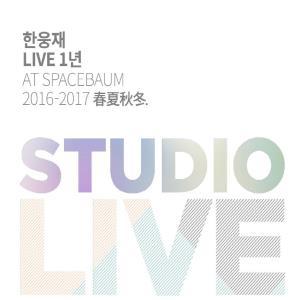 한웅재-라이브 1년 (2CD)