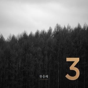 한웅재 3집-오늘은혜 (CD)