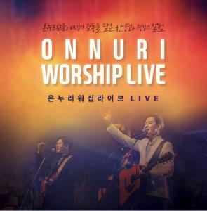 2015 온누리 워십 라이프 - 하나님의영광 (CD)