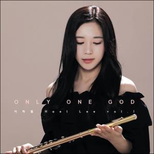 이하엘-Only One God/CD