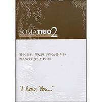 소마트리오 2집 - I love you  바이올린, 첼로와 피아노를 위한 (악보)