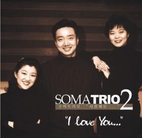 소마 트리오 2집 - I Love You..(CD)