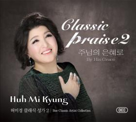 허미경 2집-주님의은혜로(CD)