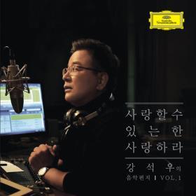 강석우의 음악편지 - 사랑할 수 있는 한 사랑하라 (CD)