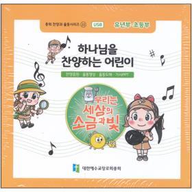 2018 여름성경학교 (합동) - 유년초등부 (찬양USB)