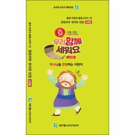 2019 여름성경학교 (합동) - 영유아/유치부 찬양율동 USB