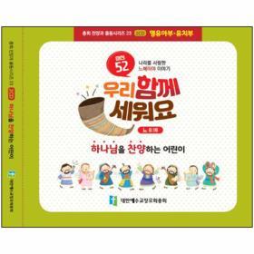 2019 여름성경학교 (합동) - 영유아/유치부 찬양 (2CD)