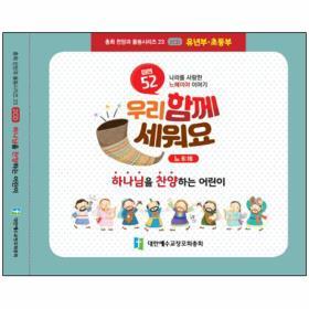 2019 여름성경학교 (합동) - 유년부/초등부 찬양 (2CD)