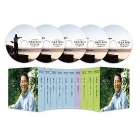 [B급상품 특가판매/반품불가] 하용조 목사의 주옥 같은 말씀 MP3 (CD SET126장)