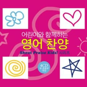 어린이와 함께하는 영어 찬양 (4CD)