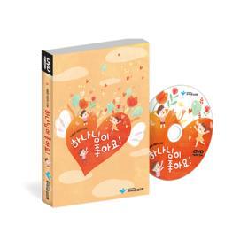 2018 파이디온 여름성경학교 - 하나님이 좋아요! (DVD) - 학령전 (유아유치부)