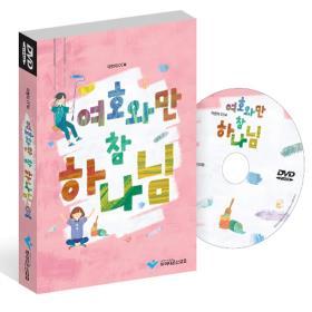 2019_파이디온 여름성경학교 - 여호와만 참하나님 (DVD) - 학령기