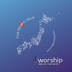 J-Worship 1집 : 주님을 향한 일본의 사랑노래(CD)