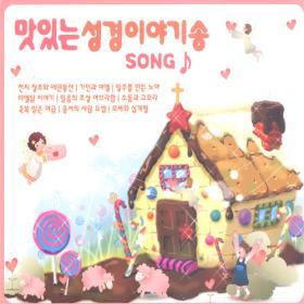 맛있는 성경 이야기송 (CD)