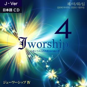 Jworship 4집 일본어버전 (CD)
