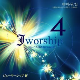Jworship 4집 일본에 부어부신 찬양의 기름부음 (CD)