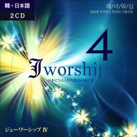 Jworship 4집 일본에 부어주신 찬양의 기름부음 (2CD)