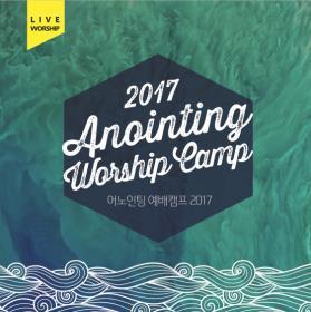 어노인팅 예배캠프 2017 (2CD)