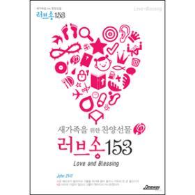 새가족을 위한 찬양선물 러브송 153-새신자 태신자 선물용 (3CD)