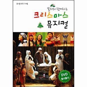[악보] 크리스마스 뮤지컬 - 쏠티와 함께하는