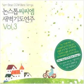 논스톱씨씨엠 새벽기도연주3 (CD)