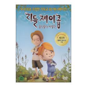 리틀 제이콥-울렁울렁 박물관((DVD)