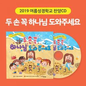 2019 여름성경학교 (통합) : 두손꼭 하나님 도와주세요 - 찬양CD (영유아유치부) (반품불가)