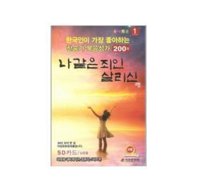 (USB) 한국인이 가장 좋아하는 찬송가 복음성가 (나 같은 죄인 살리신) (200곡)