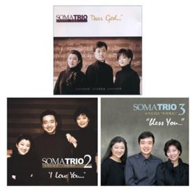 소마트리오 세트(1,2,3집)