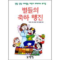 별들의축하행진-어린이뮤지컬