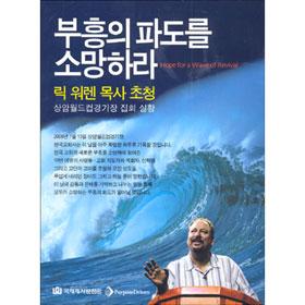 부흥의 파도를 소망하라-릭워렌목사초청(DVD+CD)
