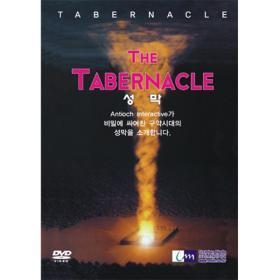 성막 - The TABERACLE (3D 그래픽 DVD)