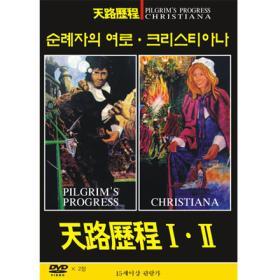 천로역정 1,2 (DVD 세트)