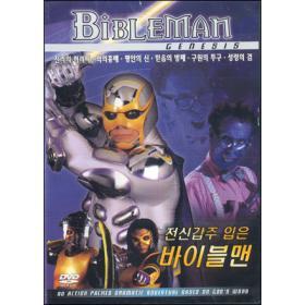 바이블맨-전신갑주를 입은:분열하는집은서지못하리라 (DVD)