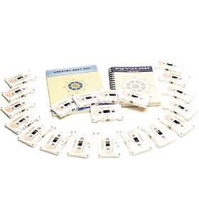 (일주일만특가) 유진소 목사 - 일대일제자양육(TAPE만구입시)(Tape 20개)