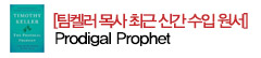 원서 Prodigal Prophet : Jonah and the Mystery of God's Mercy