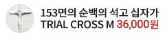 Trial Cross(RP-M) -medium (By 김동규)