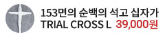 Trial Cross(RP-L)-Large (By 김동규)