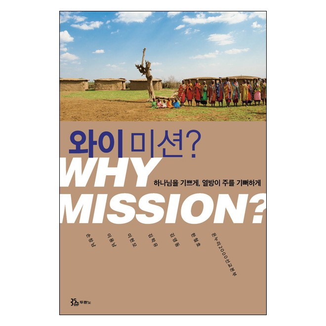 WHY MISSION? (와이미션?)
