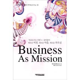 Business As Mission(비지니스애즈미션) - 예영세계선교신서 14