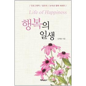 행복의 일생 (Life of Happiness)