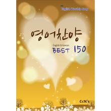 영어찬양-Best150 (English & Korean)