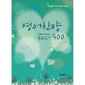 영어찬양 BEST 300곡 (English & Korean)