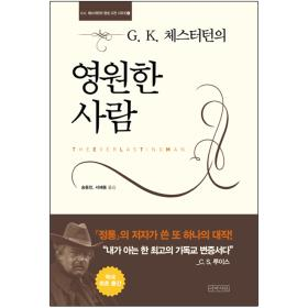 영원한 사람(The Everlasting Man)
