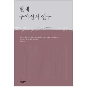 현대 구약성서 연구 (The Face of Old Testament Studies)
